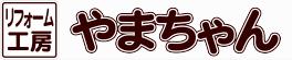 リフォーム工房やまちゃん|前橋・伊勢崎・高崎を中心に実績多数!
